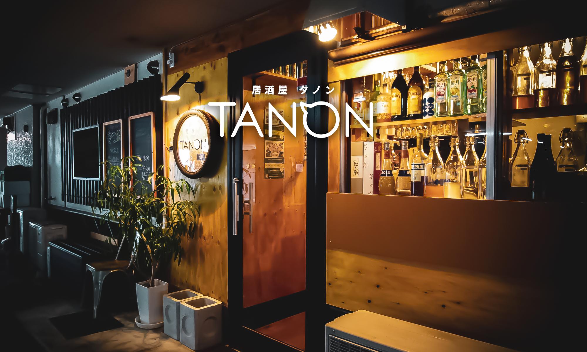 居酒屋 TANON